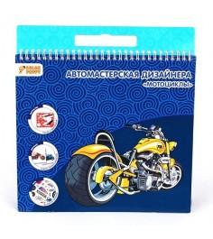 Набор для творчества Color Puppy автомастерская дизайнера мотоциклы