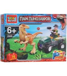 Детский конструктор Город Мастеров Динозавры охота с фигурками UU-2505-R