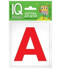 Обучающие карточки Айрис пресс Умный малыш Касса букв 66142
