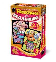 Раскраска для малышей Фантазер зайка и мишка 347202