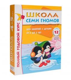 Детская интерактивная книга Мозаика-синтез школа семи гномов 4 5 лет полный годовой курс (12 книг с играми и наклейками) артикул 4778