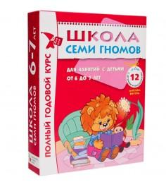 Детская интерактивная книга Мозаика-синтез школа семи гномов 6 7 лет полный годовой курс (12 книг с играми и наклейками) артикул 4792