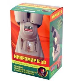 Научные развлечения микромир в 3d микроскоп  НР00011