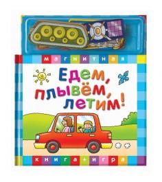 Развивающая книжка Новый формат Едем плывем летим 21071