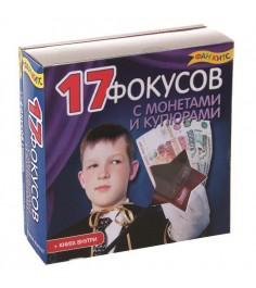 Набор Новый формат 17 фокусов с монетами и купюрами 21088