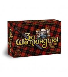 Правильные игры за шотландию 34-01-01