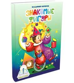 Детская интерактивная книга Знаток Знакомые фигуры 20011