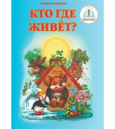 Детская интерактивная книга Знаток Кто где живёт 20021