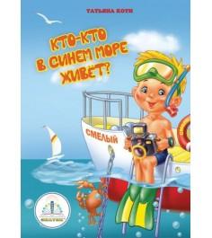 Детская интерактивная книга Знаток Кто кто в синем море живёт 40002