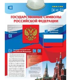 Знаток государственные символы PL-07-GS
