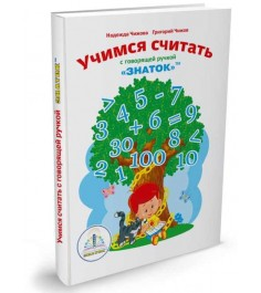 Детская интерактивная книга Знаток Учимся считать с говорящей ручкой ZP-40047