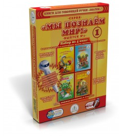 Набор интерактивных книгЗнаток ZP40015