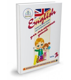 Знаток учим английский язык ZP40029