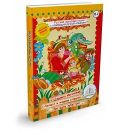 Знаток Русские народные сказки ZP40044