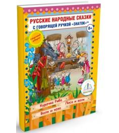 Знаток Русские народные сказки ZP40048