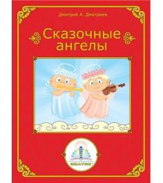 Детская интерактивная книга Знаток Сказочные ангелы ZP-40072