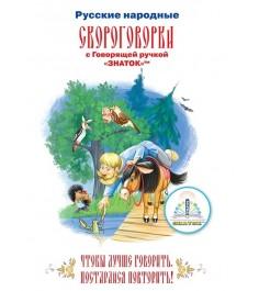 Детская интерактивная книга Знаток Русские народные скороговорки ZP-40080