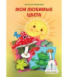 Детская интерактивная книга Знаток Мои любимые цвета zp40004