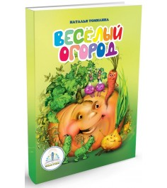 Детская интерактивная книга Знаток Весёлый огород zp40006