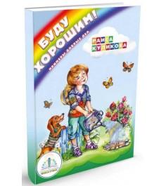 Детская интерактивная книга Знаток Буду хорошим! Примеры добрых дел zp40007