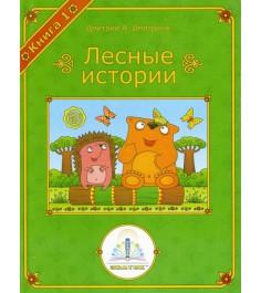 Интерактивная игра Знаток Лесные истории Книга 1 ZP-40067