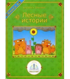Интерактивная игра Знаток Лесные истории Книга 4 ZP-40070