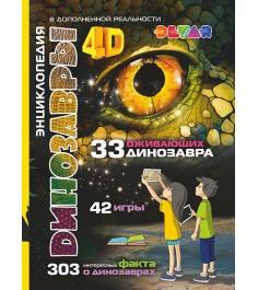 Книга Devar Энциклопедия Динозавров 4D 00-00000948