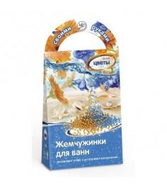 Набор для мыловарения Аромафабрика жемчужинки для ванн цветы С0806