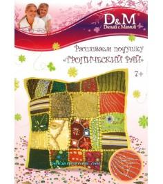 Набор расшиваем подушку тропический рай Делай с мамой 40089