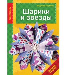 Шарики и звезды Наумова Л.