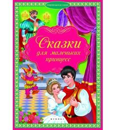 Книга Феникс сказки для маленьких принцесс 4272