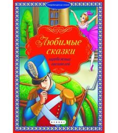 Книга Феникс любимые сказки зарубежных писателей 4289