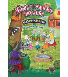 Книга Феникс волк и семеро козлят сказка малютка 8573