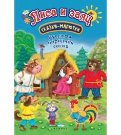 Книга Феникс лиса и заяц сказка малютка 8597