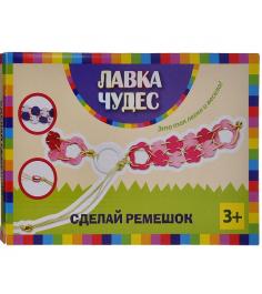 Набор для создания украшения сделай ремешок фетр Лавка чудес 600-18349