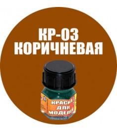 Краска коричневая Моделист Кр-03