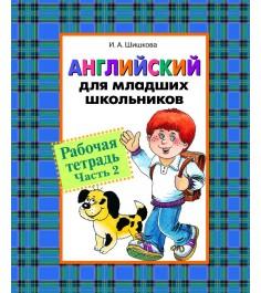 Шишкова И А Рабочая тетрадь Часть 2 Росмэн 10540