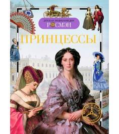 Детская энциклопедия принцессы Росмэн 12829