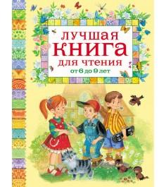 Хрестоматия лучшая книга для чтения от 6 до 9 лет Росмэн 13056