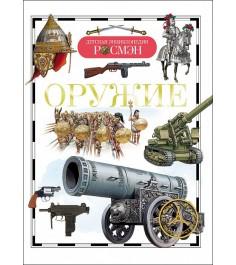 Детская энциклопедия оружие Росмэн 13451