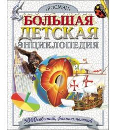 Книга большая детская энциклопедия Росмэн 1446