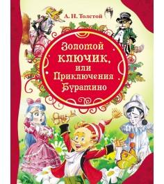 Книга Росмэн золотой ключик или приключения буратино 15622