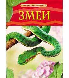 Детская энциклопедия змеи Росмэн 17330