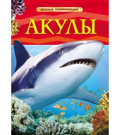 Детская энциклопедия акулы Росмэн 17331