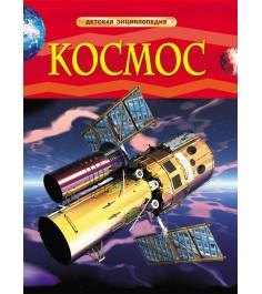 Детская энциклопедия космос Росмэн 17336