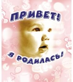 Фотоальбом привет я родилась Росмэн 1735