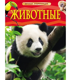 Детская энциклопедия животные Росмэн 17354