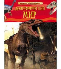 Детская энциклопедия доисторический мир опасные ящеры Росмэн 17357