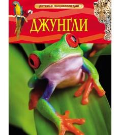 Детская энциклопедия джунгли Росмэн 17359