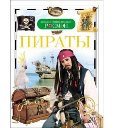 Энциклопедия для детей пираты 96 страниц Росмэн 17662